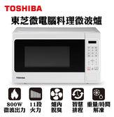 『TOSHIBA』☆東芝 20L 11段火力800W微電腦微波爐 ER-SS20(W)TW *免運費*