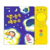 呼嚕嚕睡覺囉 華碩文化 / 有聲書 益智教材 親子 歌曲 唱歌 童書 聲光繪本 幼兒 兒童書籍 發展EQ