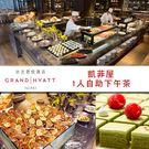 2張組↘台北君悅酒店-凱菲屋平日下午茶自...