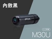 PX 大通電子 M30U (藍色/黑色) 心之膠囊 類DIY 機車行車紀錄器