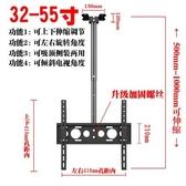 加厚通用32-55寸液晶電視機吊架天花板吸頂伸縮旋轉掛架顯示器支架 CJ976 『美好時光』