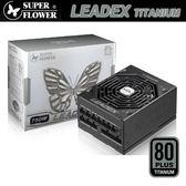 【免運費】Super Flower 振華 Leadex 鈦金牌 750W 電源供應器 / 94+Titanium+全模組 / 5年保固 (SF-750F14HT)