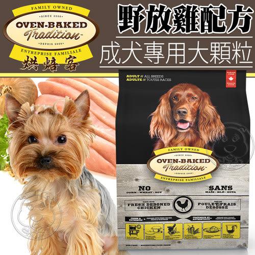 【zoo寵物商城】(免運)(送刮刮卡*1張)烘焙客Oven-Baked》成犬野放雞配方犬糧大顆粒12.5磅5.66kg/包