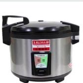 【牛88】20人份營業用電子保溫煮飯鍋 JH-8125