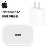▼神腦貨盒裝 Apple原廠 18W/20W USB-C 電源轉接器 充電器 快充 旅充 iPad Pro 10.5吋 11吋 12.9吋/Air 3 4/mini 5