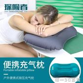 探險者戶外自動充氣枕頭家用午休睡枕便攜旅行露營舒適靠枕腰靠墊【帝一3C旗艦】