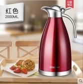 【紅色】天喜不銹鋼保溫壺家用熱水瓶304式2升
