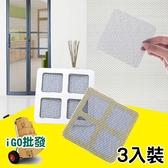 ❖限今日-超取299免運❖ 3入裝-窗戶修補網  紗窗修補貼 窗戶修補網 紗窗貼 防蚊網修補片【F0207】