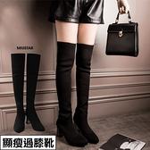MIUSTAR 合腿顯瘦!金屬跟過膝彈力襪靴(共1色,35-40)【NH3297ZP】預購