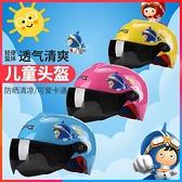安全帽 兒童電動電瓶車頭盔灰男女士寶寶小孩夏季四季防曬夏天輕便安全帽 宜品居家