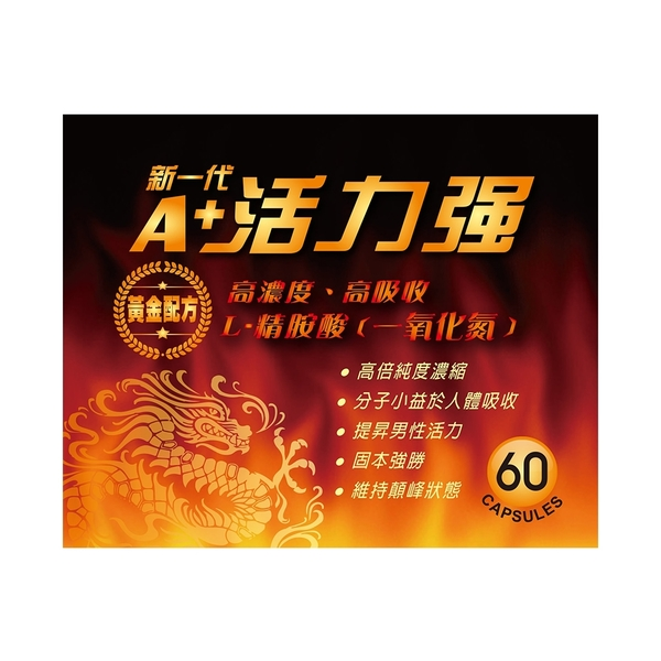 活力強膠囊 60粒(買多優惠)【合康連鎖藥局】