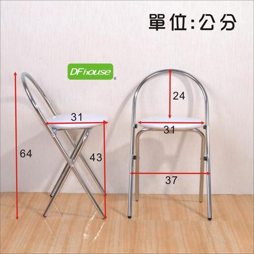 《DFhouse》簡約摺疊椅(1組2入)- 折合椅 摺疊椅 餐廳椅 辦公椅 會議椅 圓凳子 吧台椅 椅凳 活動場所.