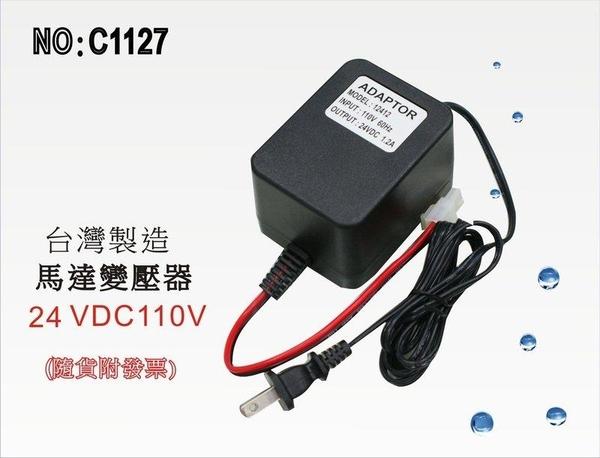 【龍門淨水】RO24DC變壓器 淨水器 濾水器 RO純水機(貨號C1127)