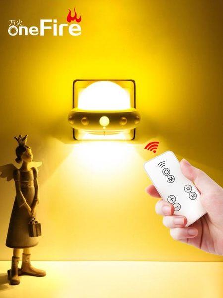 小夜燈  插電夜光小夜燈節能遙控臥室床頭睡眠創意夢幻可調光嬰兒喂奶台燈·夏茉生活