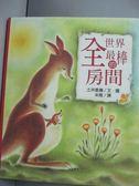 【書寶二手書T1/少年童書_WGX】全世界最棒的房間_土井香彌