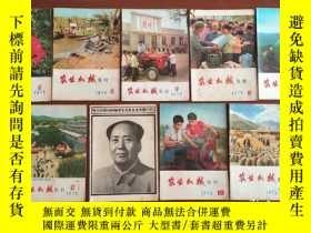 二手書博民逛書店罕見《农业机械资料》9本合售1975-1976年Y402687
