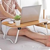 可摺疊床上小桌子 懶人家用簡易書桌學生宿舍筆記本電腦桌WD 晴天時尚館