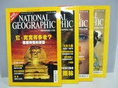 【書寶二手書T7/雜誌期刊_PHZ】國家地理雜誌_2001/9~12月間_共4本合售_它究竟有多老?等