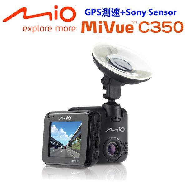 [富廉網]【Mio】MiVue C350 SONY感光 測速 行車記錄器