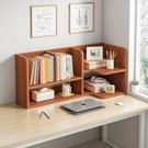 簡易桌上書架學生宿舍桌面收納架辦公桌多層置物架書桌轉角小書櫃 「中秋節特惠」
