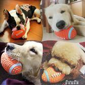 狗狗玩具發聲玩具球泰迪法斗小狗金毛大型犬磨牙耐咬幼犬寵物用品   麥琪精品屋