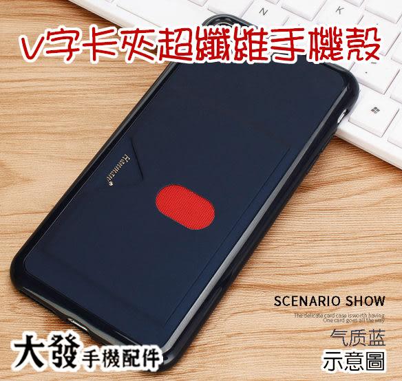 三星 Galaxy S8 Plus V字皮質外插卡夾 超纖維手機殼 時尚質感 手機殼 全包軟邊 一卡一機 手機保護殼