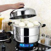 不銹鋼蒸鍋家用煤氣灶用蒸籠湯鍋3層大蒸鍋igo  伊鞋本铺
