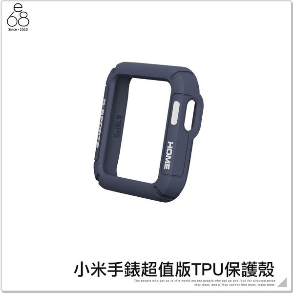 小米手錶超值版TPU保護殼 保護套 手錶殼 手錶皮套