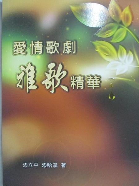 【書寶二手書T4/藝術_CUR】愛情歌劇雅歌精華_漆胎