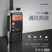 對講機 UV-5R對講機民用 寶峰自駕游車隊戶外大功率手臺1-50公里5W8W 茱莉亞嚴選