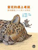 當花豹遇上老鼠:動物園裡二十八則人生對話