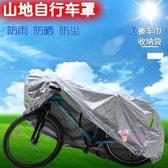 自行車防塵罩 自行車車衣山地車單車防雨罩捷安特美利達車罩防曬遮雨防塵套加厚 3色
