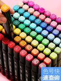 馬克筆 馬克筆套裝touch正品學生用雙頭80色初學者24/40/48色小學生36色 生活主義
