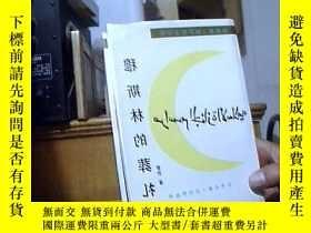 二手書博民逛書店罕見穆斯林的葬禮(精裝護封2印品好)Y11320 霍達 北京十月