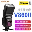 攝彩@神牛 V860II 閃光燈 V860 二代 尼康 Nikon TTL自動測光 1/8000S高速同步 無線離閃