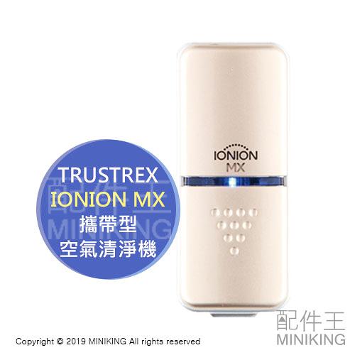 日本代購 IONION MX 隨身 攜帶型 空氣清淨機 負離子產生器 日本製 輕量 USB充電 PM2.5