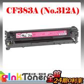 HP CF383A / No.312A相容碳粉匣(紅色)一支【適用】M476dw/M476dn/M476nw /另有CF380A/CF380X/CF381A/CF382A
