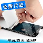 【妃航】高品質/超好貼 保護貼/螢幕貼 VIVO Y50 霧面/防指紋 另有 亮面/超透光