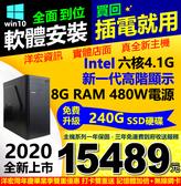 打卡雙重送 2020全新Intel I5-9400 4.1G六核新一代高階顯示8G極速240G SSD正WIN10安卓