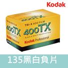 【補貨中0220效期2021年03月】Kodak 柯達 TX400 TX 400 400度 黑白負片 135底片 屮X3
