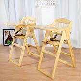 春季上新 寶寶吃飯椅實木嬰兒餐椅可折疊便攜吃飯椅安全多功能家用酒店bb凳