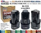 ✚久大電池❚ 百工 BLACK & DECKER 電動工具電池 BL1310 BL1110 12V 1500mAh