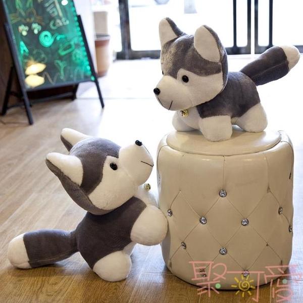仿真哈士奇公仔毛絨玩具可愛玩偶生日禮物【聚可愛】