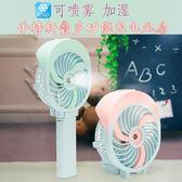 美容風扇 便攜式隨身可充電手持噴霧電風扇學生usb迷你小空調制冷加濕風扇 小宅女