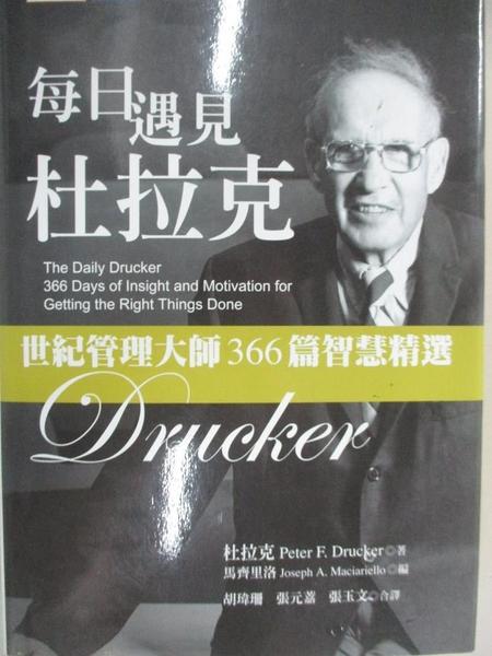 【書寶二手書T2/財經企管_IRK】每日遇見杜拉克_彼得‧杜拉克