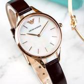 EMPORIO ARMANI 亞曼尼 AR11057 優雅氣質時尚精品錶 熱賣中!