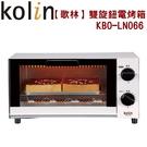 【歌林】雙旋鈕定時電烤箱/上下火力控制/小烤箱KBO-LN066 保固免運