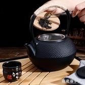 日式鐵壺1.2L小丁鑄鐵茶壺無涂層 生鐵壺茶具茶壺南部鐵器 水壺PH3591【棉花糖伊人】