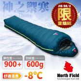 【 North Field 美國 頂級匈牙利白鵝絨睡袋(-8℃)《黑岩藍》】 220556/露營/登山★滿額送