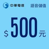 【預付卡/儲值卡】中華電信行動預付(如意)卡-語音儲值500元